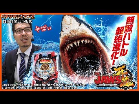 [CR JAWS再臨-SHARK PANIC AGAIN-]パチサラリィマンZ【第429回】自由時間JJ小坂店_2018/10/5