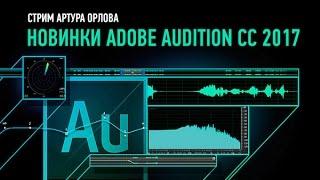 Новинки Adobe Audition CC 2017. Артур Орлов