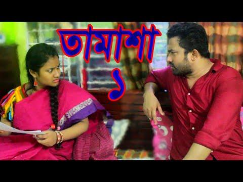 তামাশা ১ || Tamasha 1 || Viral Funny Video