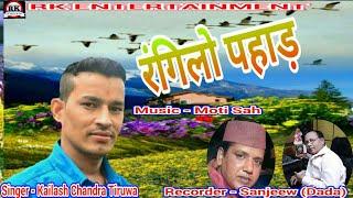 Latest Uttarakhand Song 2018/2019 Singer - Kailash Chandra Tiruwa