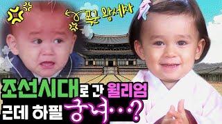먹방왕세자 벤틀리가 밥상 뒤엎은 썰 (Feat. 궁녀 윌리엄) | 엄마미소 주의‼️너무 귀여움😭
