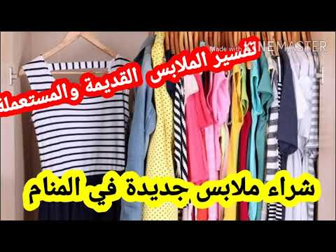 المشاعل أحمر أوركسترا تفسير شراء ملابس مستعملة في المنام Alterazioni Org