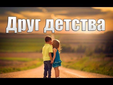 """ОЧЕНЬ ТРОГАТЕЛЬНОЕ ВИДЕО Стих """"ДРУГ ДЕТСТВА"""""""