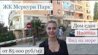 Купить квартиру в Сочи / ЖК Меркури Парк / Недвижимость в Сочи