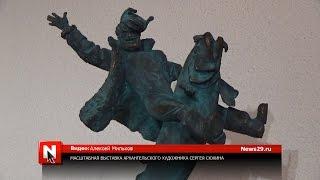видео Архангельский музей изобразительных искусств