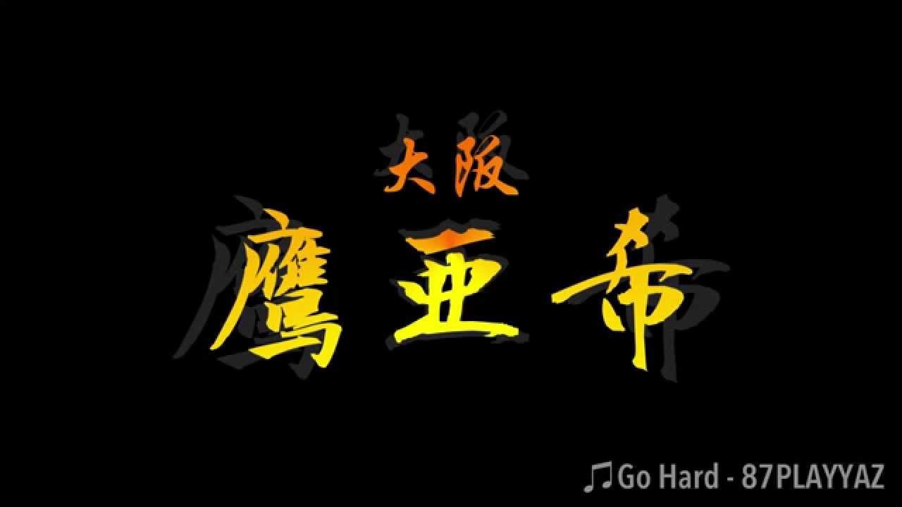 """鷹亜希入場曲""""Go Hard"""" – 87PLAYYAZ"""