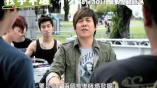 We Not Naughty 孩子不壞 [HK Trailer 香港版預告]