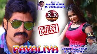 payaliya nagpuri song mp3 coming soon 2017