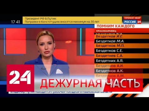 """Вести. """"Дежурная часть"""" от 6 марта 2020 года (17:30) - Россия 24"""
