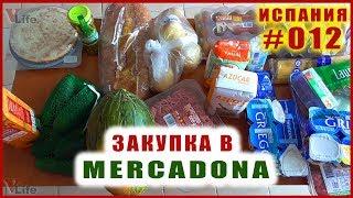 Каталония. Закупка продуктов в Ллорет Де Мар Меркадона. Испания влог #012