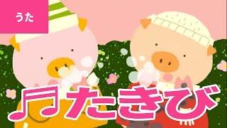 【♪うた】たき火 - Taki Bi|?かきねの かきねの まがりかど たきびだ たきびだ おちばたき?【日本の童謡・唱歌 / Japanese Children's Song】