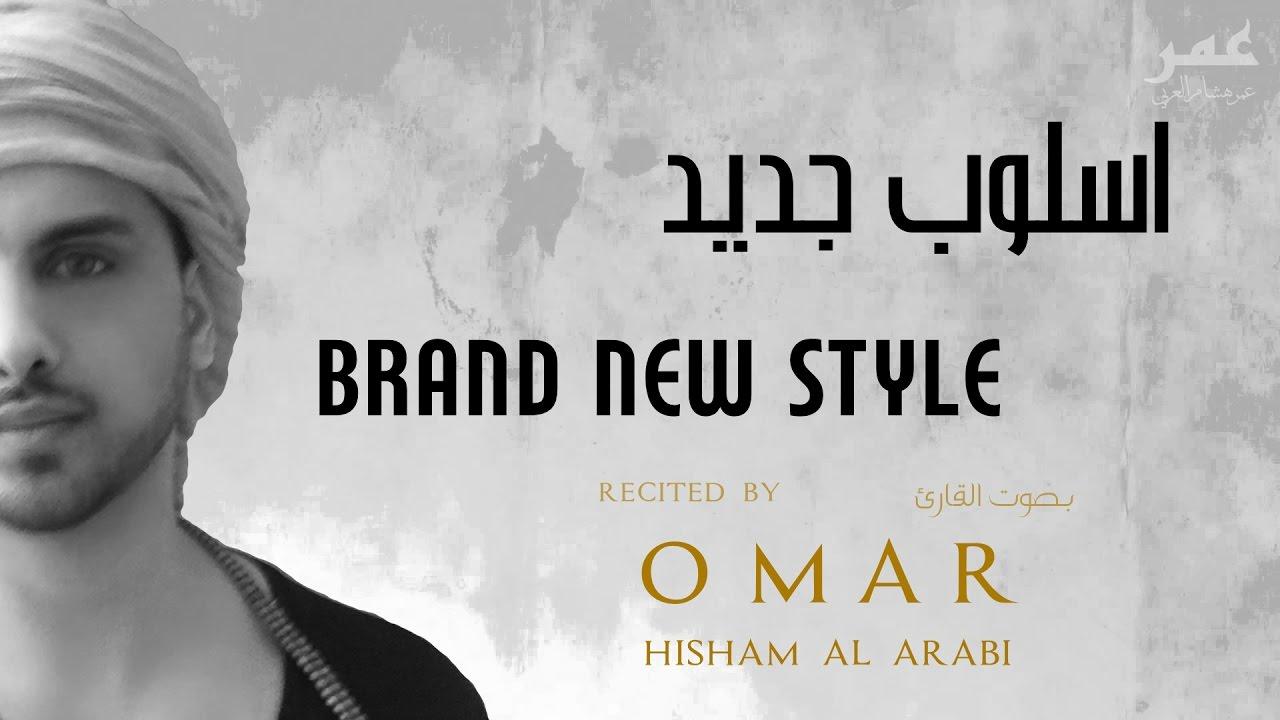 Download NEW STYLE: SURAH MARYAM - EXTENDED - MUST WATCH سورة مريم - اسلوب جديد - عمر هشام العربي