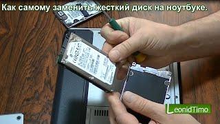 Смотреть видео замена жесткого диска на ноутбуке