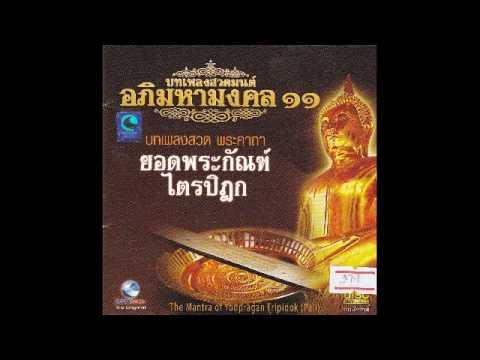 Thai - Mantra of Yotpragan Tripidok Pali