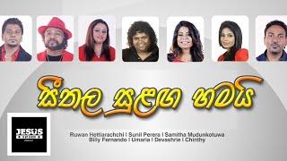 Seethala Sulanga Hamai | සීතල සුළග හමයි | Sinhala Christmas Song | Lyrical  HD