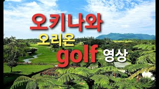 오키나와 오리온 아라시야마 골프 클럽 ( ORION A…