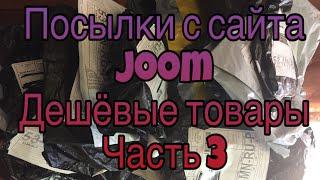 Посылки с сайта Joom.Дешёвые товары.Часть 3 ( Товары для дома)