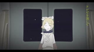 有識者と花 feat.鏡音リン / Experts and flowers ft.Rin Kagamine