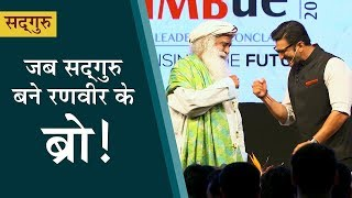 (Ad Free) जब सद्गुरु बने रणवीर सिंह के ब्रो! Jab Sadhguru Bane Ranveer Singh Ke Bro!