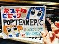 POP TEAM EPIC(ポプテピピックop)/耳コピ&アレンジで弾いてみた