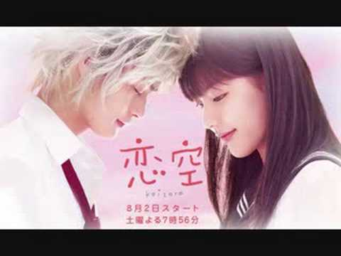 Koizora (Sky of love)-Ai no uta Full Song
