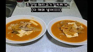 초간단 돼지고기 김치찌개를 해먹자(Feat.다 때려 넣…