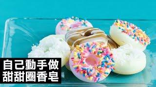 甜甜圈香皂DIY|The Scene