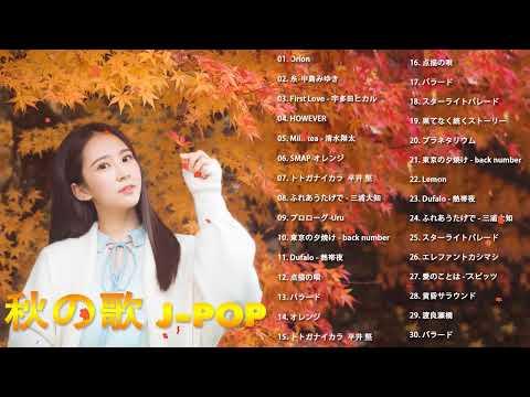 J POP 秋の歌  秋に聴きたい曲❤メドレー邦楽 2020❤