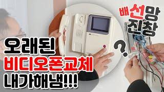 4선식 비디오폰 완벽 교체 하기! (구입,교체,마감 총…