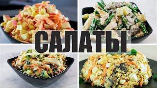 7 Салатов на каждый день. Салаты с курицей, крабовыми палочками, свининой, селедкой и др.