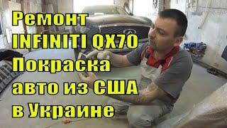 Ремонт INFINITI QX70 Покраска авто из США в Украине Кузовной ремонт