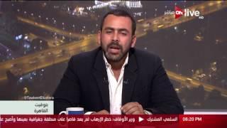 بالفيديو يوسف الحسيني: كفوا ألسنتكم عن عمرو أديب