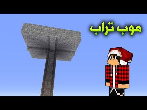 سكاي بلوك #4 بناء موب تراب اسطوري !!؟