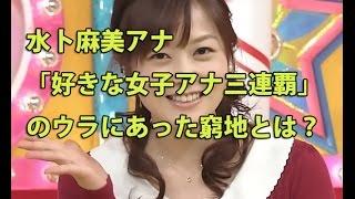 日本テレビの水卜麻美アナウンサー(28)が、ORICON STYLEが9日に発表し...