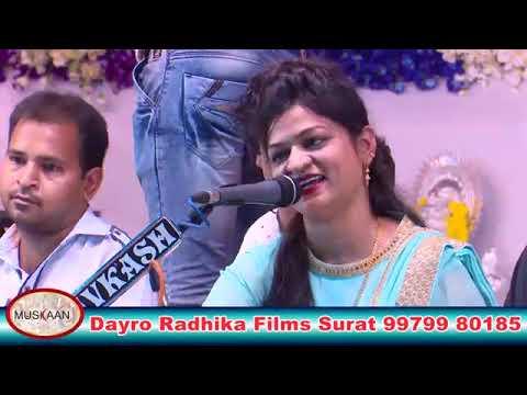 Avkash Sound Na Sathavare Muakan Dayro 2018 Alpa Patel Umesh Barot Hindi Song