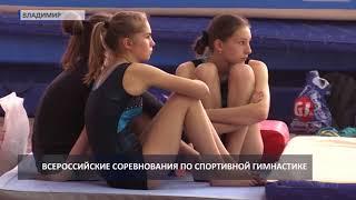 2017 10 19 HD Соревнования по спортивной гимнастике