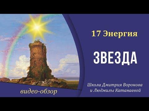 17 Энергия (17 Аркан Таро) - Звезда