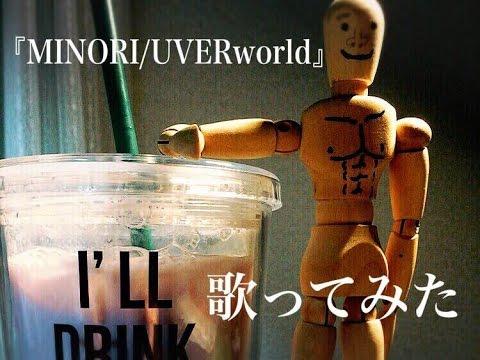 UVERworld「MINORI」弾き語り カバー