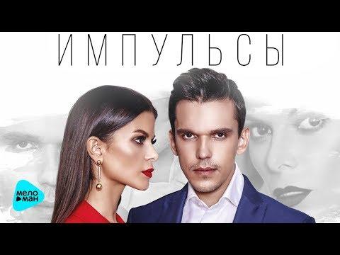 Импульсы - Раны (Official Audio 2017)