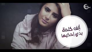 Rola Kadri - Awlak Habibi (official Lyric video) 2017 | رولا قادري - قولك حبيبي
