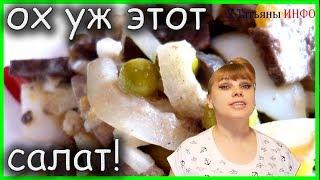 СупЕРскИЙ Салат из куриной Печени с Горошком и необычной Заправкой!!!