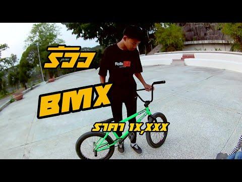 รีวิว Bmx ราคา 1x,xxx บาท bike check bmxthai