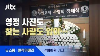 [밀착카메라] 영정 사진도 없이…한 해 3천명 '무연고 사망' / JTBC 뉴스룸