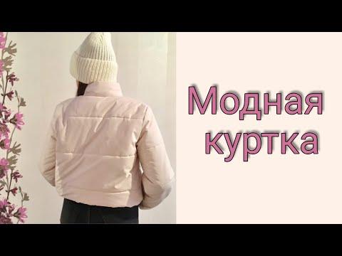 Как сшить модную куртку своими руками