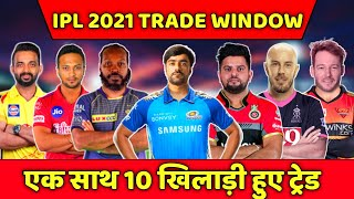 Watch all information about the trade window (starting date, players list, rules) | ipl auction#ipl #ipl2021 #iplauction #ipl2021auction #ipltradewindow #mi ...