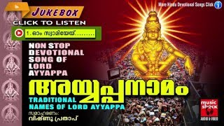Ayyappa Devotional Songs Malayalam | Ayyappa Namam | Hindu Devotional Songs Malayalam