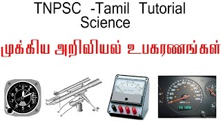 TNPSC Tamil Tutorial || Important Scientific Instruments