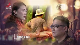 《金牌调解》丈夫谈论婚姻频频落泪20180322[720P版]