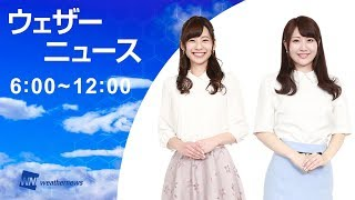 【LIVE】 最新地震・気象情報 ウェザーニュース SOLiVE24 (2018.3.21 6:00-12:00) thumbnail