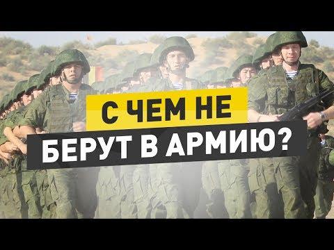 С какими болезнями не берут в армию? Вопрос/ответ